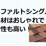 屋根をアスファルトシングルにするとおしゃれで機能性も高い!