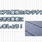 コロニアル屋根の塗り替えは「信頼できる業者」に依頼しよう!