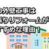 外壁の上張り工事は家を丈夫にする!メリットやおすすめの建材を解説