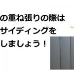 外壁の重ね張りリフォームは金属サイディングを使おう!