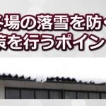 落雪を防ぐ対策!冬場の屋根のリフォームを行うポイント