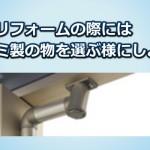 雨樋をアルミ製にリフォームすると耐久性が高くておすすめ!