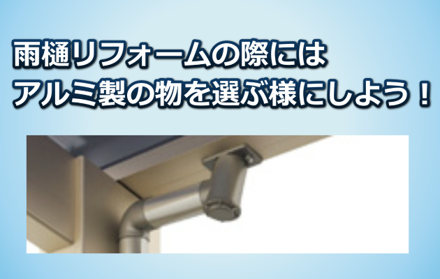アルミ製の雨樋