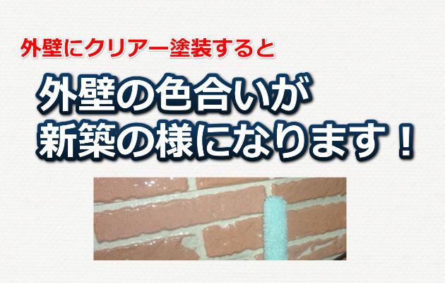 外壁のクリアー塗装