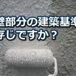 外壁の建築基準法の定義は「防火基準」がしっかりしている事!